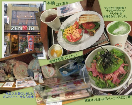 ZEN茶fe日本橋20135-001.jpg