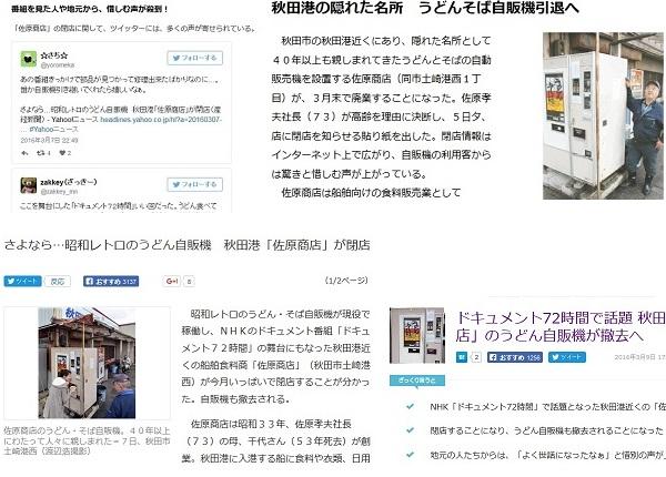 佐原商店の記事