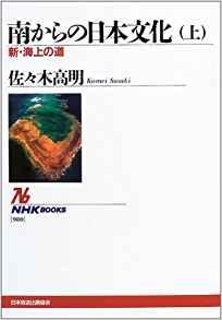 『南からの日本文化(上)』3