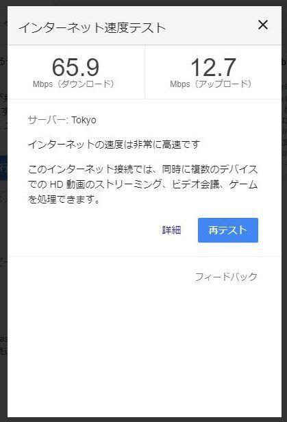 確認 インターネット 速度