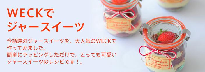 main_weck.jpg