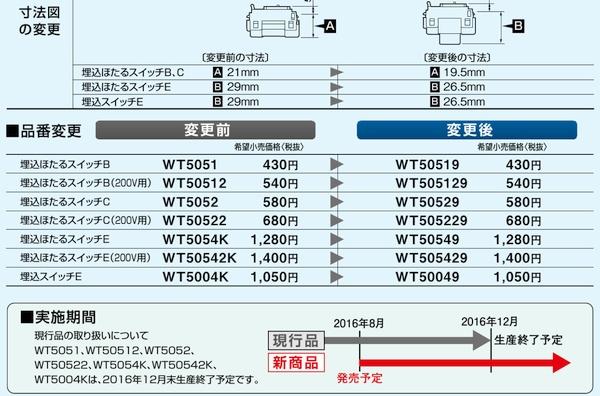 ほたるスイッチ 寸法変更 品番変更 切り替わり期間