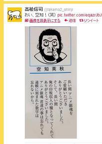 おい空知-60.JPG