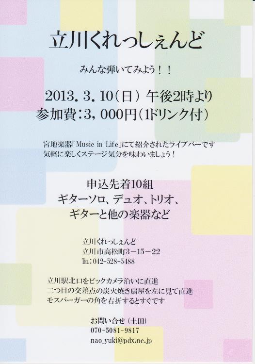 20130310tatikawa..JPG