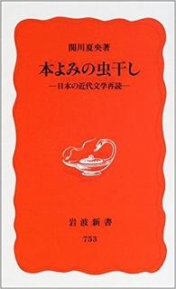 『本よみの虫干し』3