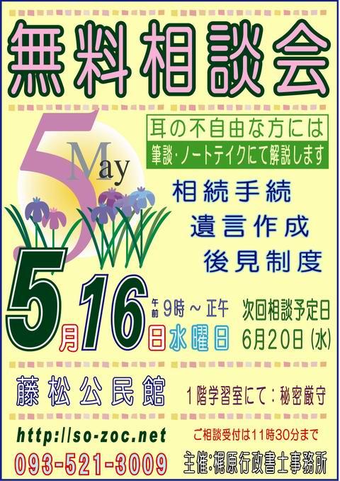 藤松公民館:カラーA3:120516.JPG