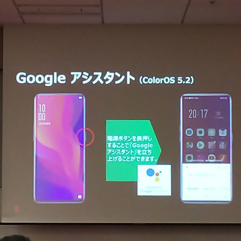 「Find X」体験イベント_Googleアシスタント