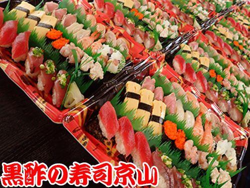 港区浜松町 宅配寿司