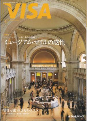 会員誌「VISA」2012年4月号の表紙
