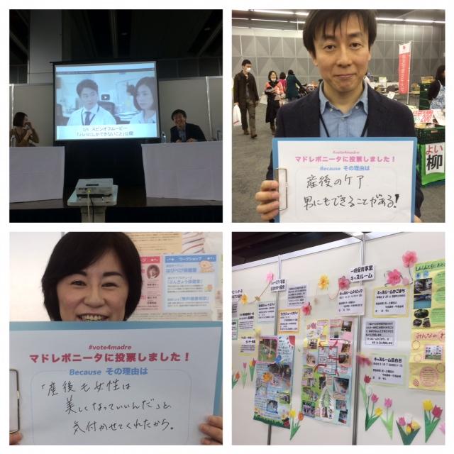 ぶんきょうハッピーベビーフェスタ.JPG
