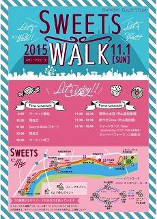 01_SWEETS WALK_チラシ表.jpg