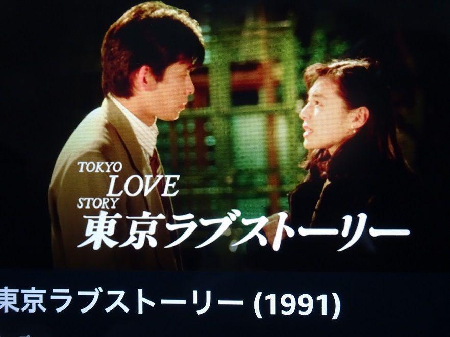 ストーリー 和 ラブ 東京 令