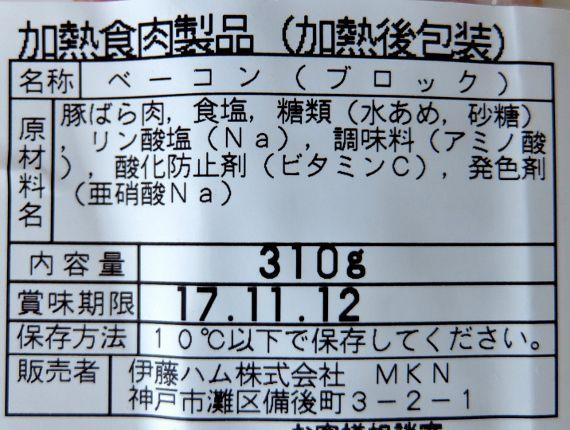 コストコで買ったベーコンのレポートです ご紹介ブログ 伊藤ハム カットベーコン 698円也 ブロックベーコン