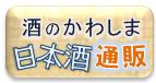 酒のかわしま 日本酒通販のページ