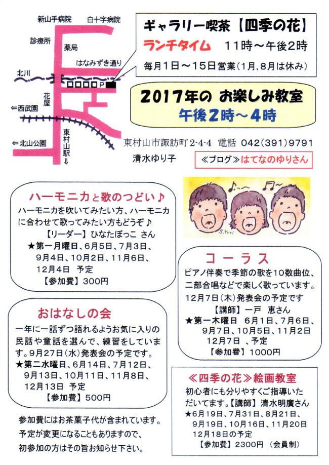 7月お楽しみ教室.jpg