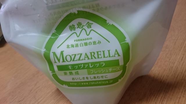 酪恵舎モッツアレラチーズ