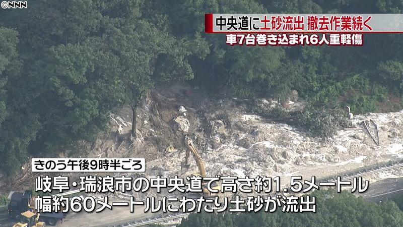 岐阜県土砂災害