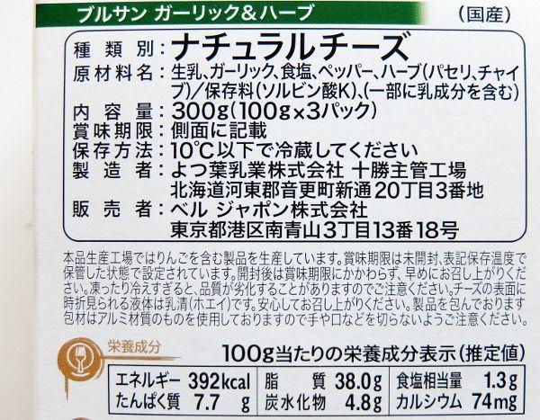コストコ チーズ ブルサン ガーリックハーブ 円 boursin Garlic & Hearbs