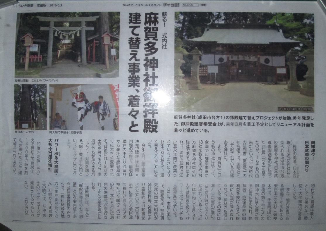 麻賀多神社社務所2