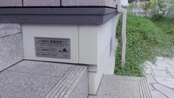 この建物は免震住宅です 一条工務店 警告表示 銘板