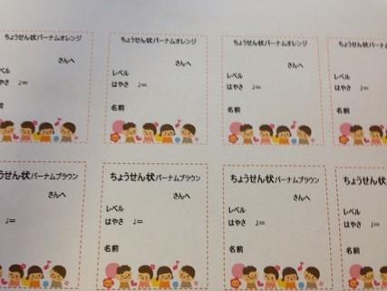 ちょうせん状大会2014‐3.jpg