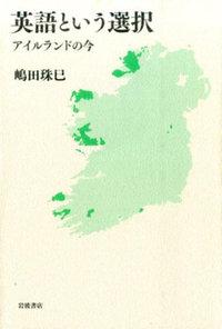 『英語という選択 アイルランドの今』2