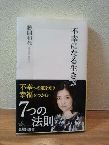 20120801用不幸になる生き方.JPG