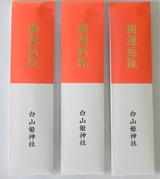 白山神社神箸.jpg