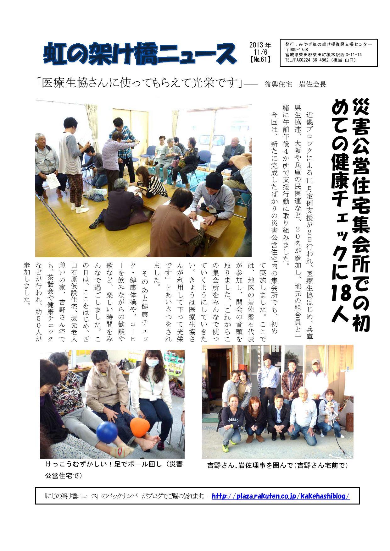 虹の架け橋ニュース61.jpg