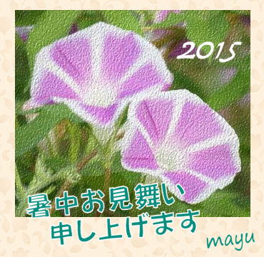2015暑中お見舞い_まゆさん