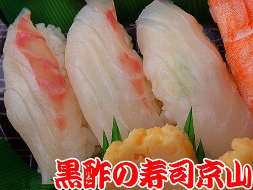 千代田区 平河町寿司 出前 宅配寿司