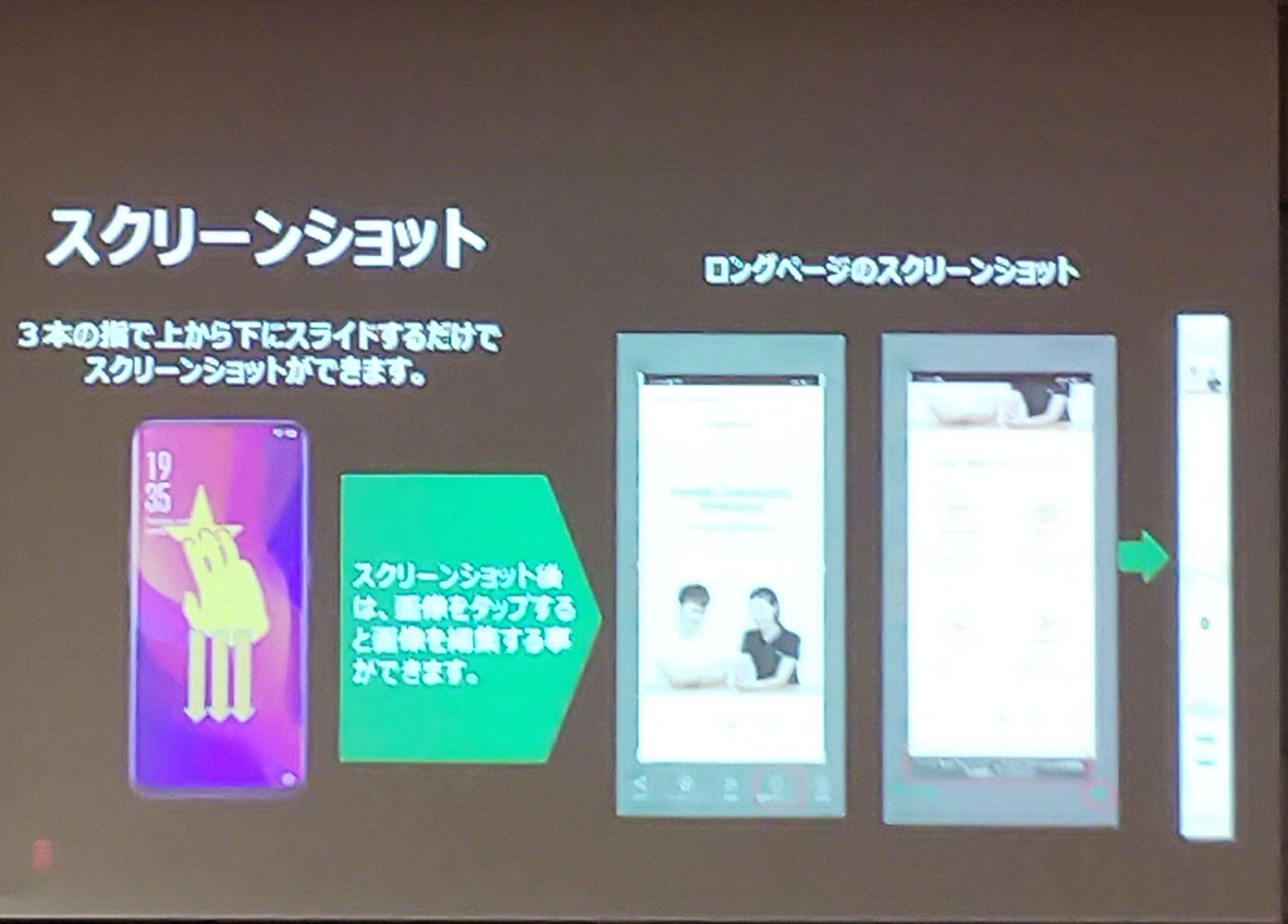 「Find X」体験イベント_スクリーンショット