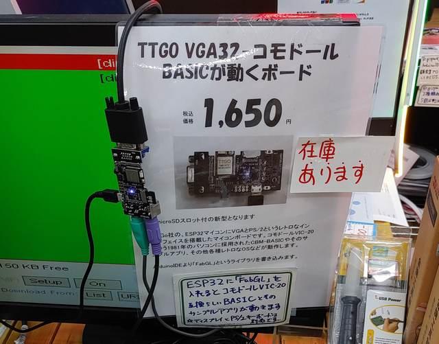 TTGO VGA32のボード