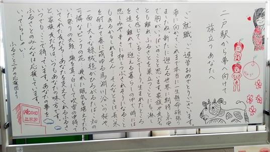 二戸駅メッセージrl--2_R.jpg