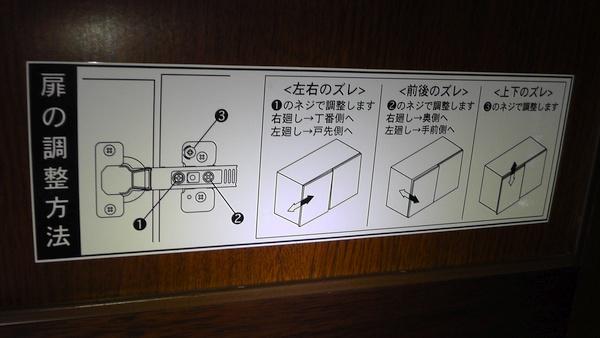 扉の裏に貼ってある調整方法のステッカー