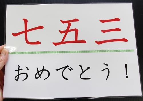 七五三おめでとう!.jpg