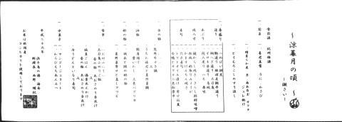 海舟_お品書き