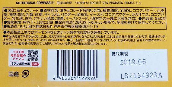 コストコ レポ ブログ キットカット ハロウィーン 868円 ネスレ キットカット ハロウィンボックス キャラメルプリン味