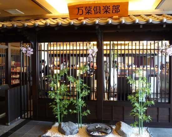 万葉倶楽部 神戸温泉