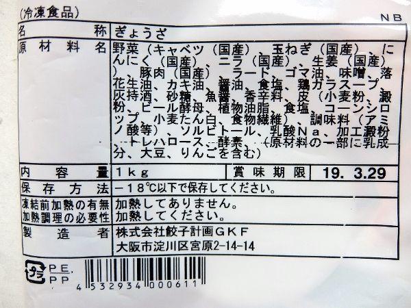 コストコ レポ ブログ 餃子計画 肉餃子(生餃子) 748円 ぎょうざ
