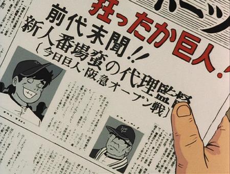 侍シ?ャイアンツ 10.jpg