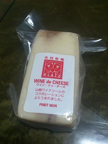 米村牧場さんチーズ