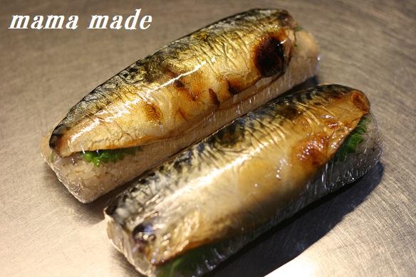 鯖寿司4.jpg