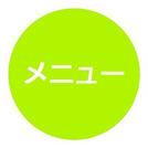 ワンネス整体 料金 メニュー コース セッション 2015.01.28