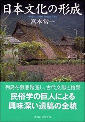 『日本文化の形成』3