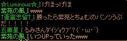 RedStone 12.04.01[01].bmpパンツネタの元凶.jpg