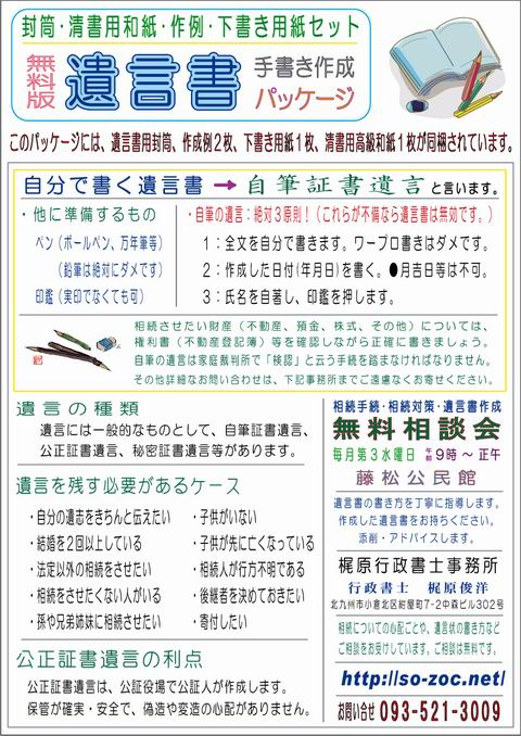 yuigon-pack-2-480-680.JPG