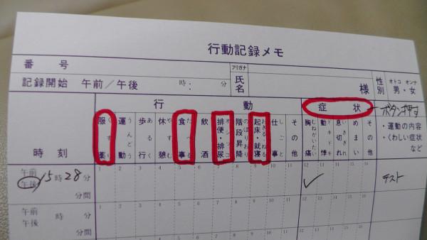 ホルター心電図(24時間心電計) 行動記録メモ