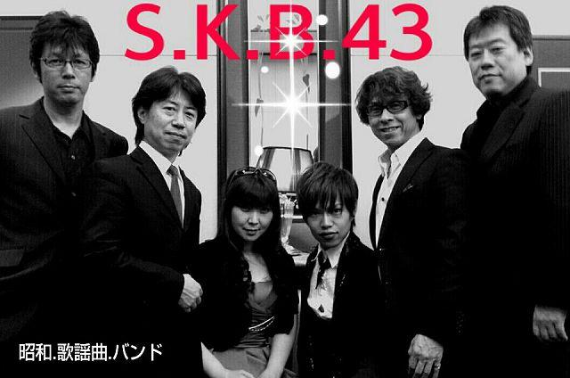 SKB43プロフ写真