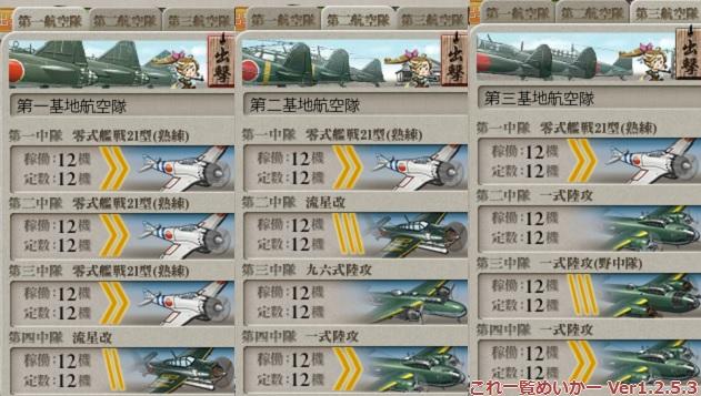 基地航空隊 E-7.jpg